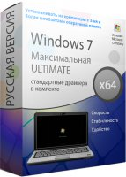 Windows 7 64 bit на русском