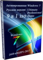 Русские сборки Windows 7 в одном ISO